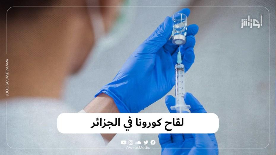 لقاح كورونا في الجزائر