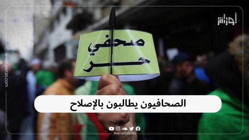 الصحافيون يطالبون بالإصلاح