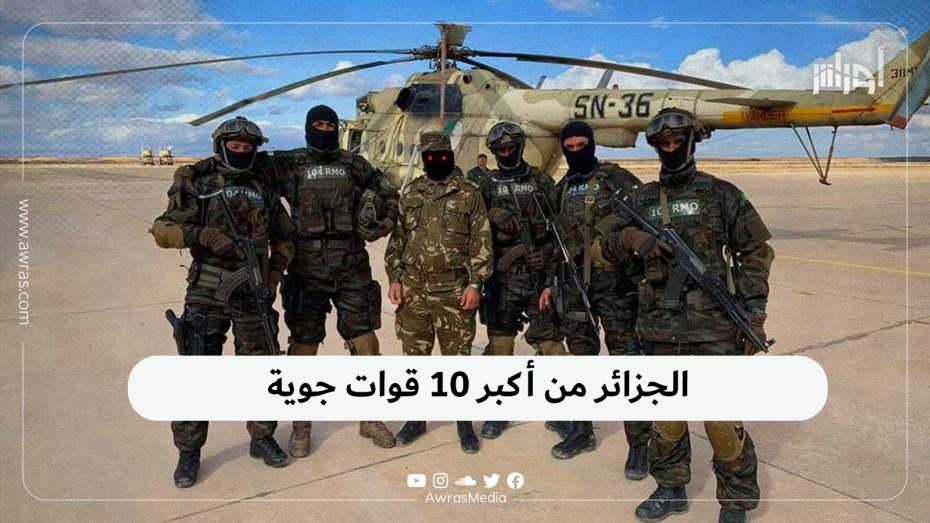 الجزائر من أكبر 10 قوات جوية
