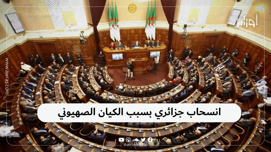 انسحاب جزائري بسبب الكيان الصهيوني