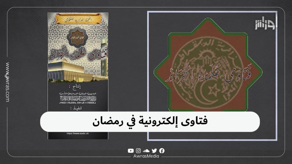فتاوى إلكترونية في رمضان