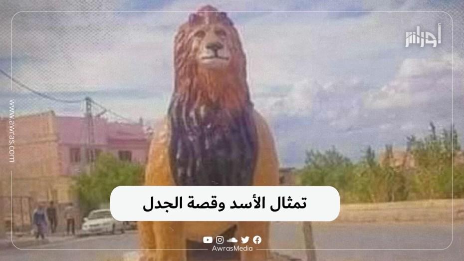 جدل تمثال الأسد في باتنة