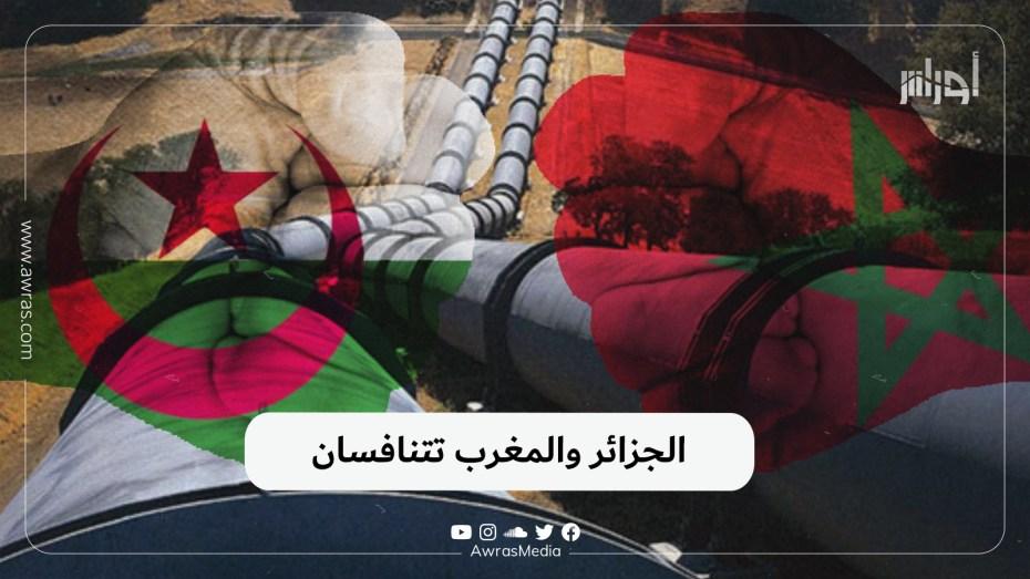 الجزائر والمغرب تتنافسان