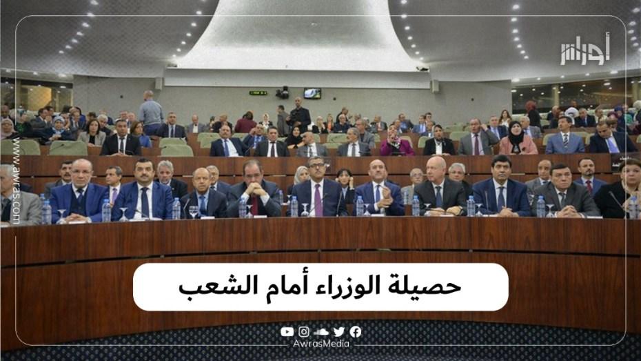حصيلة الوزراء أمام الشعب