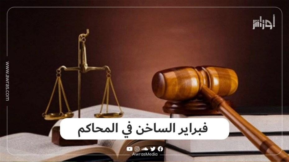 فبراير الساخن في المحاكم