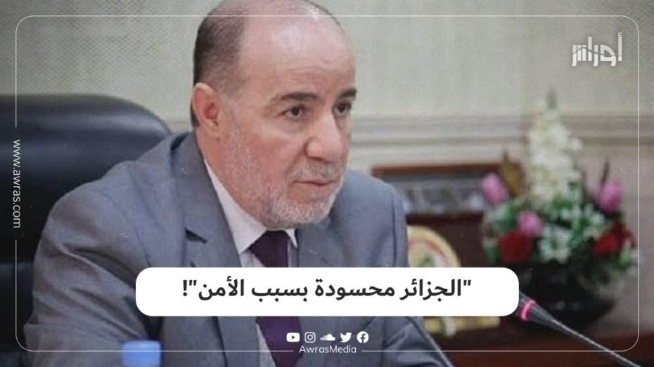 """""""الجزائر محسودة بسبب الأمن""""!"""
