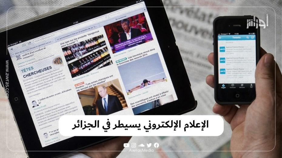 الإعلام الإلكتروني يسيطر في الجزائر