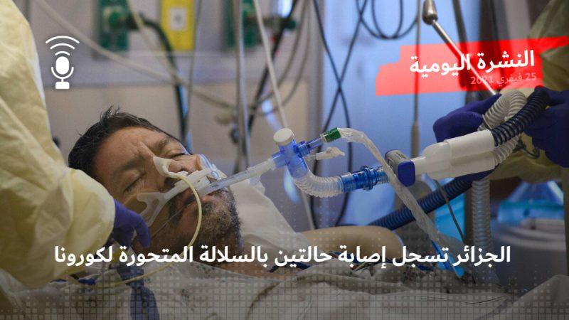 النشرة اليومية: الجزائر تسجل إصابة حالتين بالسلالة المتحورة لكورونا