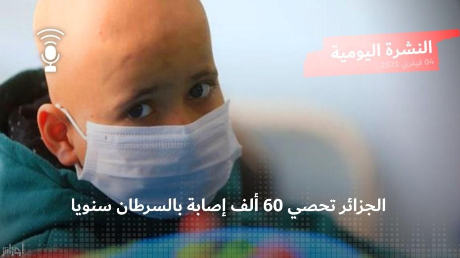 النشرة اليومية: الجزائر تحصي 60 ألف إصابة بالسرطان سنويا