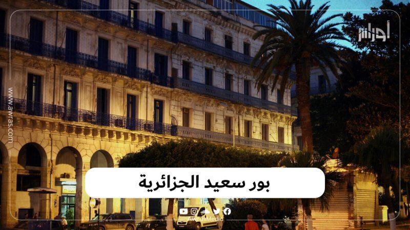 بور سعيد الجزائرية