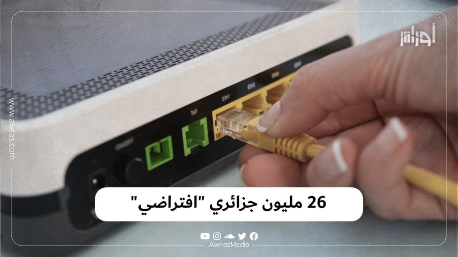 """26 مليون جزائري """"افتراضي"""""""