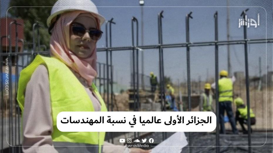 الجزائر الأولى عالميا في نسبة مهندسات