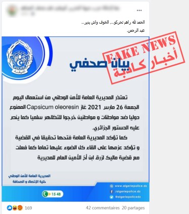 الأمن الوطني يعلق على استعمال الشرطة لغاز ممنوع دوليا ضد متظاهرين