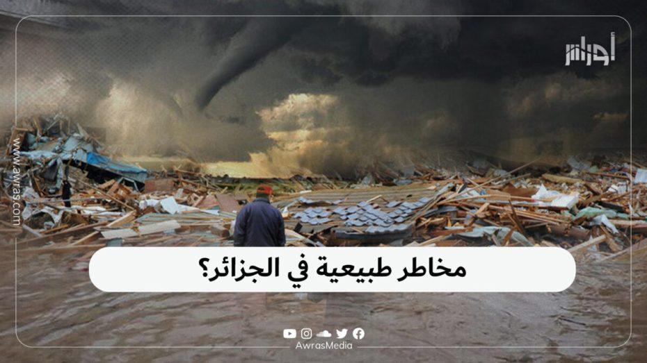 مخاطر طبيعية في الجزائر؟