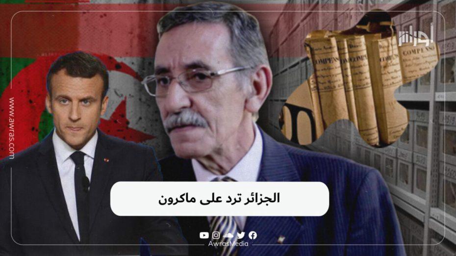 الجزائر ترد على ماكرون