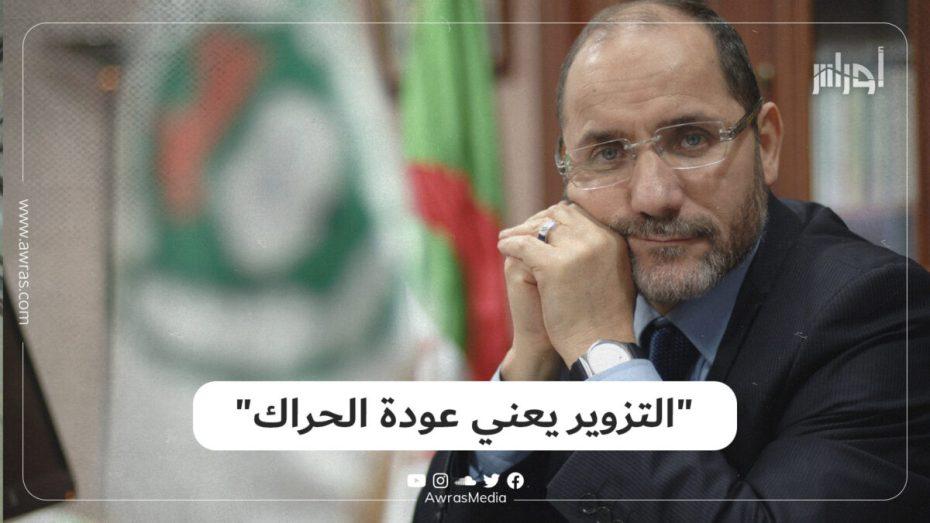 """""""التزوير يعني العودة للحراك"""""""