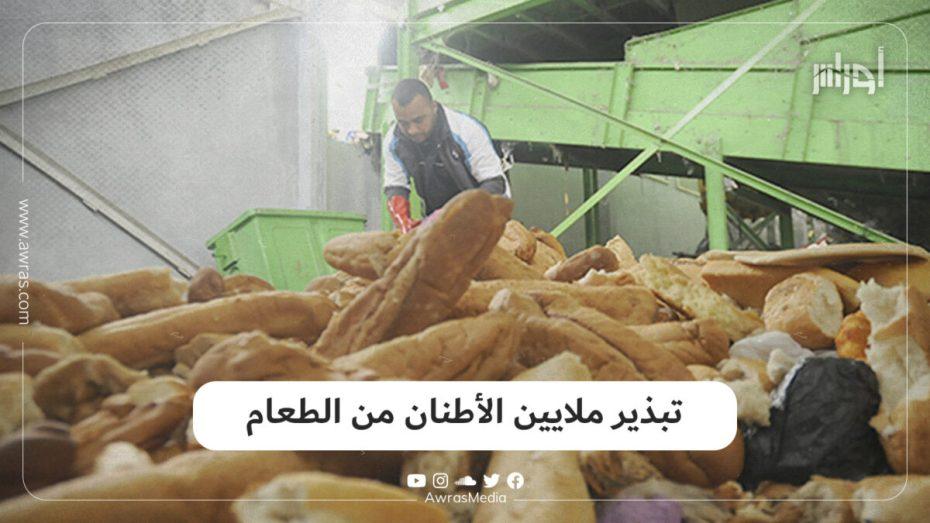 تبذير ملايين الأطنان من الطعام