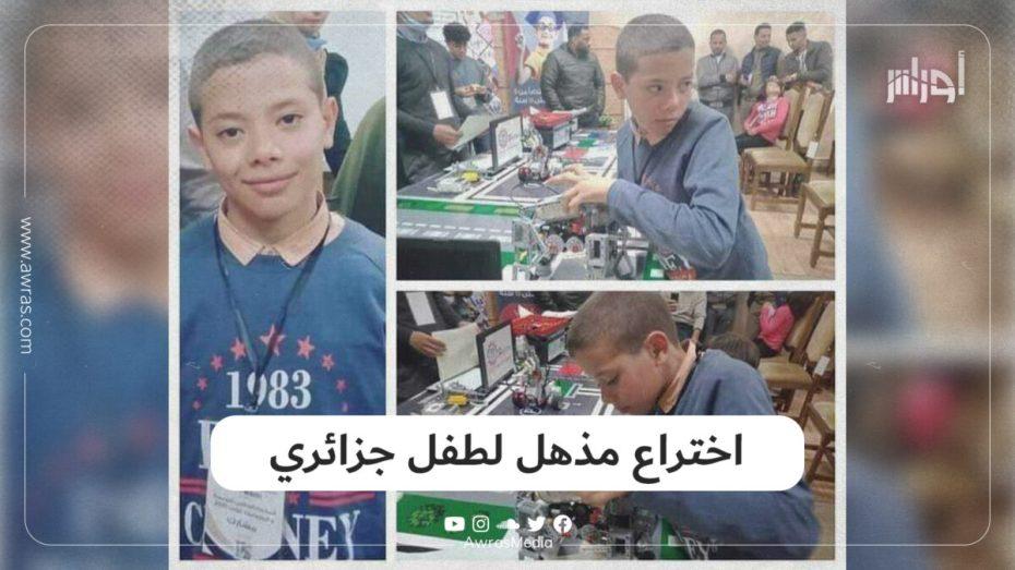 اختراع مذهل لطفل جزائري