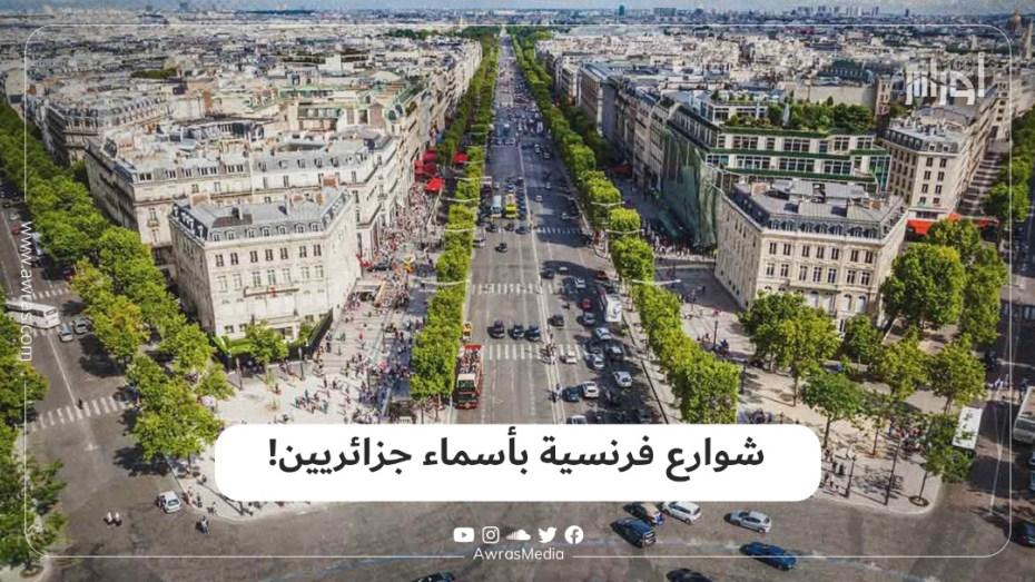 شوارع فرنسية بأسماء جزائريين!