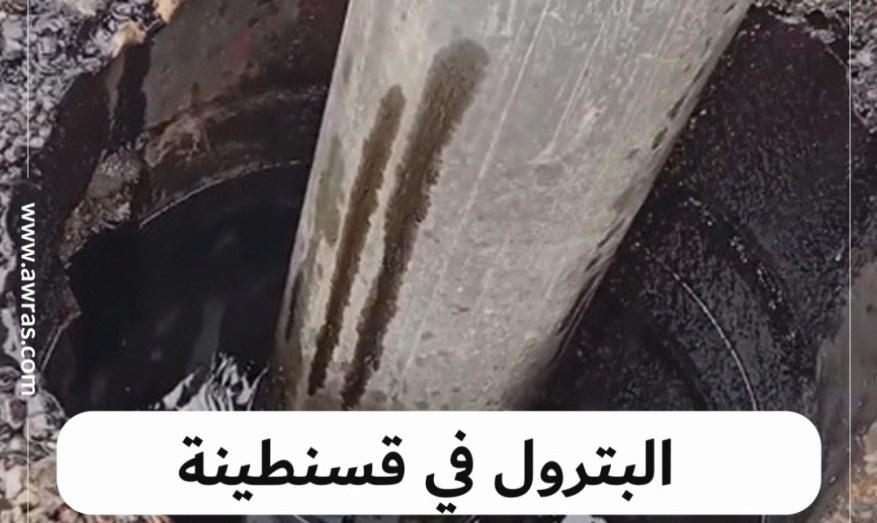 البترول في قسنطينة