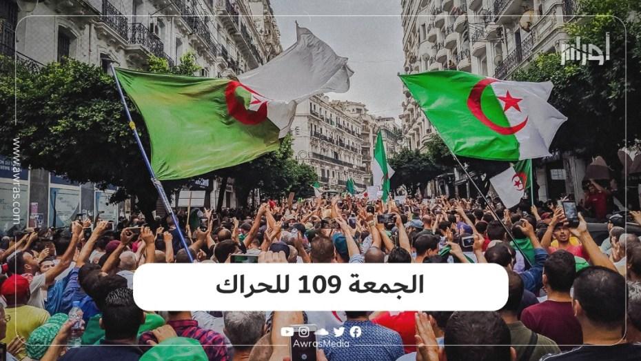 الجمعة 109 للحراك