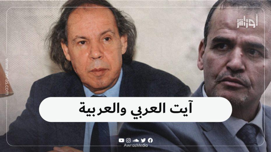 آيت العربي والعربية