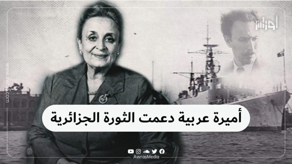 أميرة عربية دعمت الثورة الجزائرية