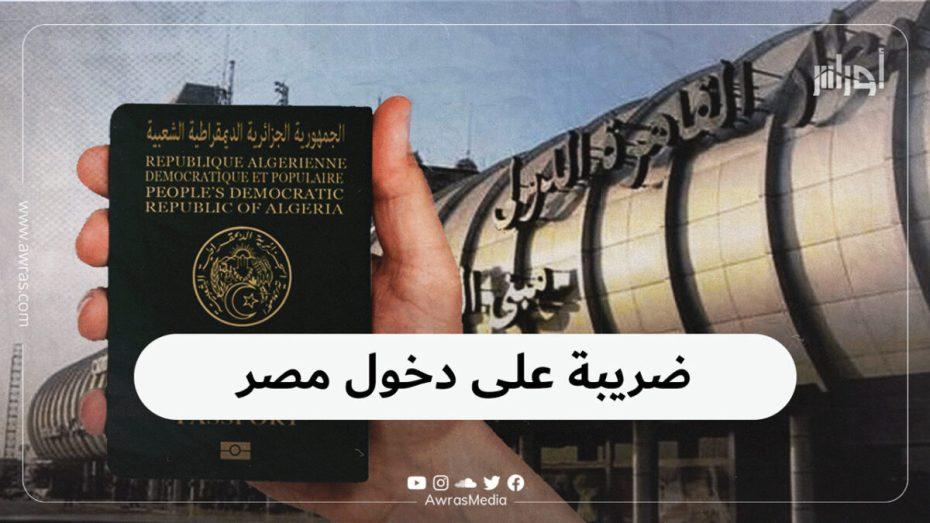 ضريبة على دخول مصر