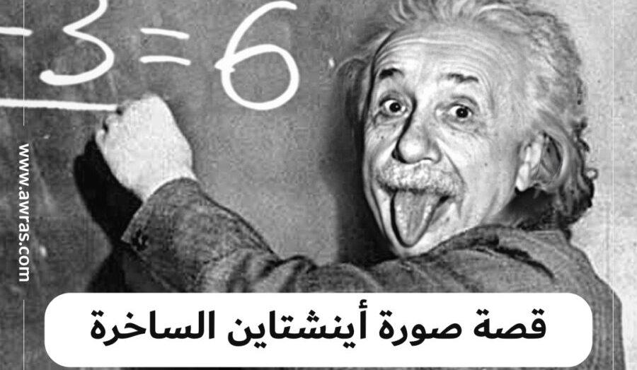 قصة صورة إينشتاين الساخرة