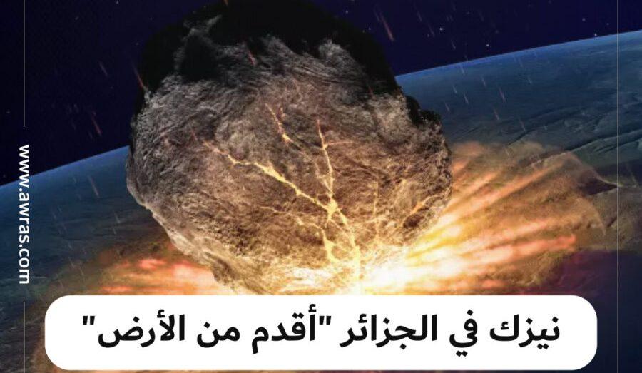 """نيزك في الجزائر """"أقدم من الأرض"""""""