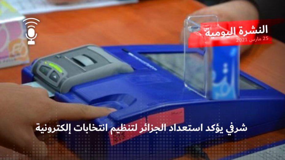النشرة اليومية: شرفي يؤكد استعداد الجزائر لتنظيم انتخابات إلكترونية
