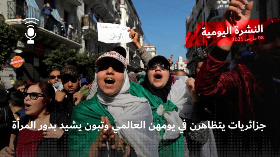 النشرة اليومية: جزائريات يتظاهرن في يومهن العالمي وتبون يشيد بدور المرأة