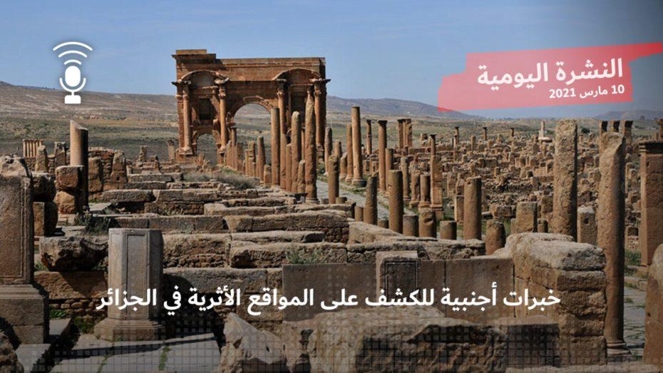 النشرة اليومية: خبرات أجنبية للكشف على المواقع الأثرية في الجزائر
