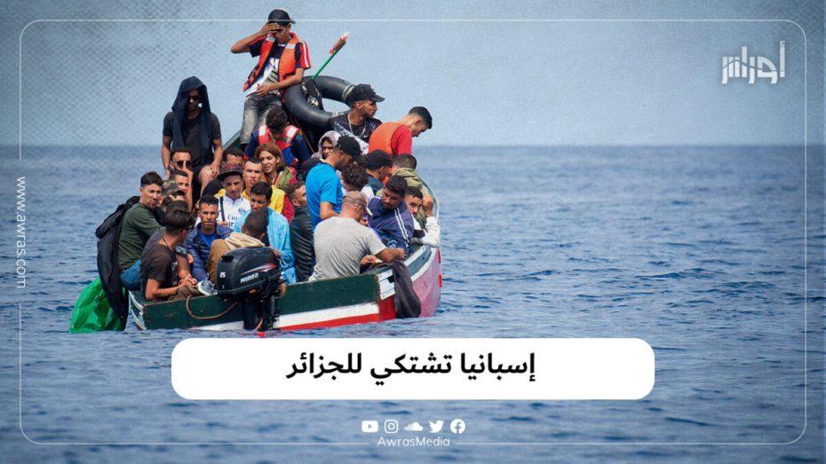 إسبانيا تشتكي للجزائر