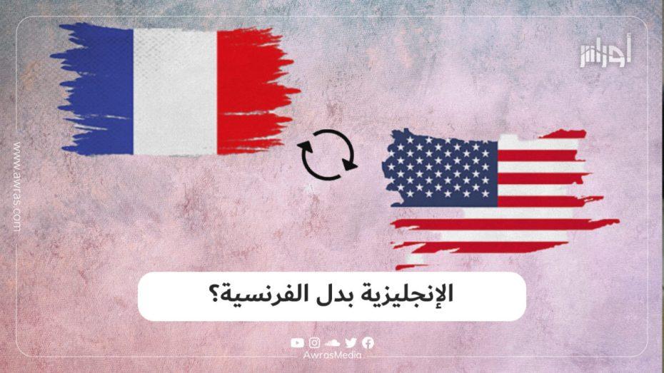 الإنجليزية بدل الفرنسية؟