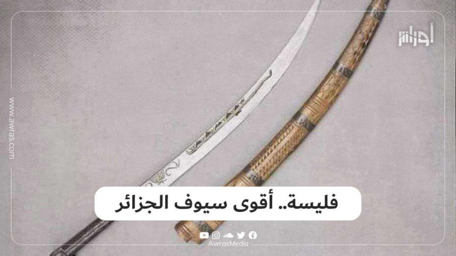 فليسة.. أقوى سيوف الجزائر
