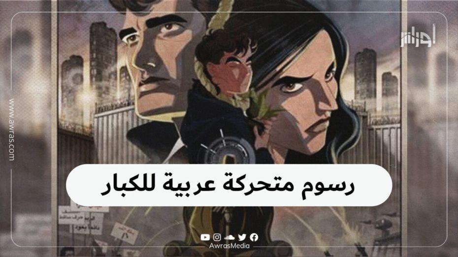 رسوم متحركة عربية للكبار
