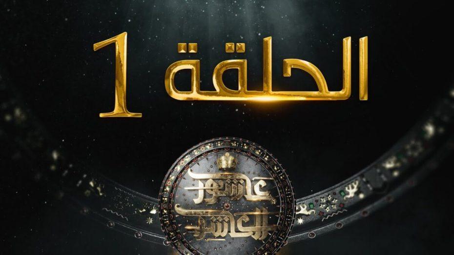 عاشور العاشر الموسم 3 الحلقة 1