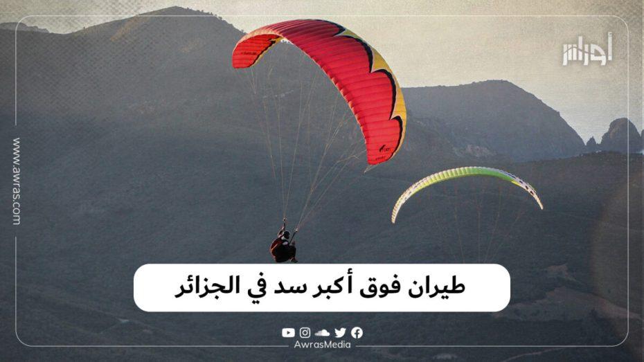طيران فوق أكبر سد في الجزائر