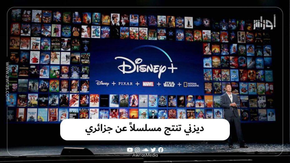 ديزني تنتج مسلسلاً عن طالب جزائري