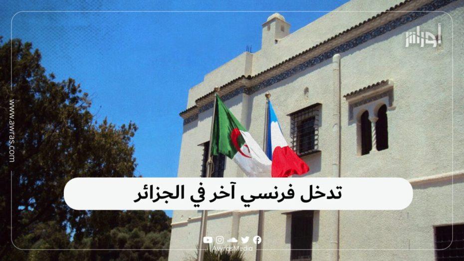 بالرغم من الرفض المتواصل للتدخل في شؤونها أوضاع #الجزائر محلّ نقاش مجددا على الطاولة #الفرنسية.. شاهد الفيديو