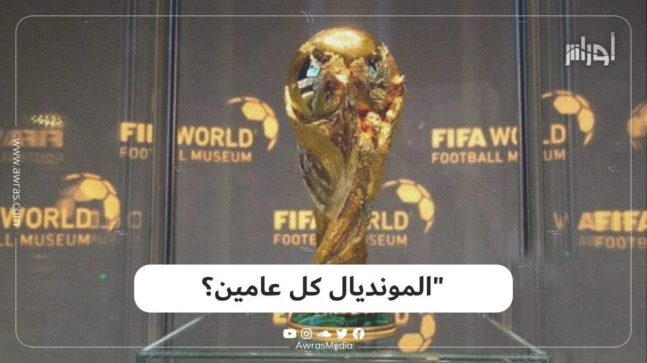 بعد رفع عدد المنتخبات المشاركة في المونديال إلى 48.. #الفيفا تتجه لإقامة منافسة #كأس_العالم كل عامين.. التفاصيل في الفيديو