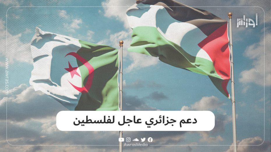 الجزائر ترسل احتياجات صحية ودعما ماليا بشكل عاجل إلى #فلسطين
