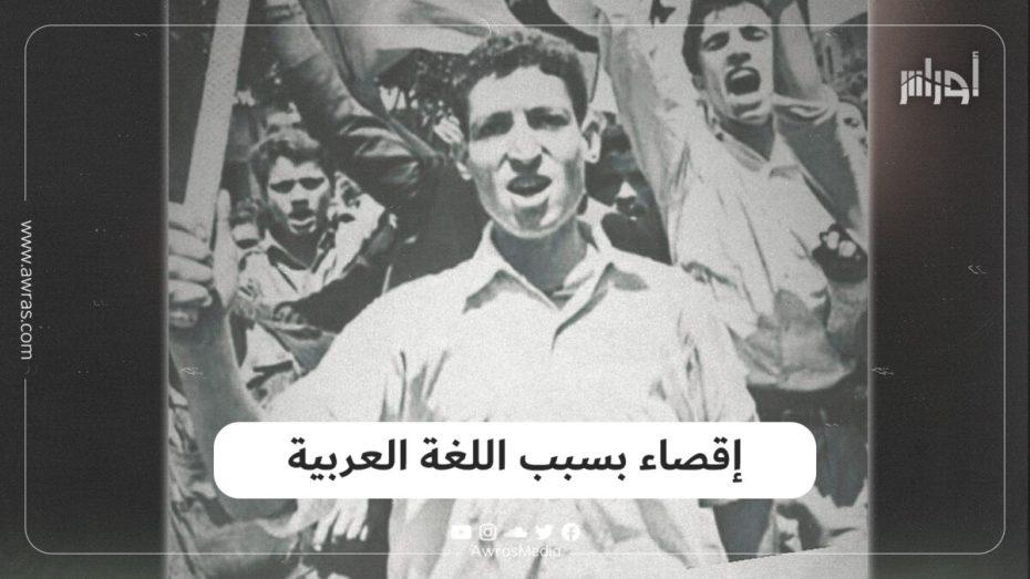 تم إقصاؤهما من عمل سينمائي بسبب حديثهما باللغة العربية.. شخصيتان جزائريتان كان لهما دور كبير في الحركة الطلابية بالجزائر.. تعرّف على تفاصيل القصة.