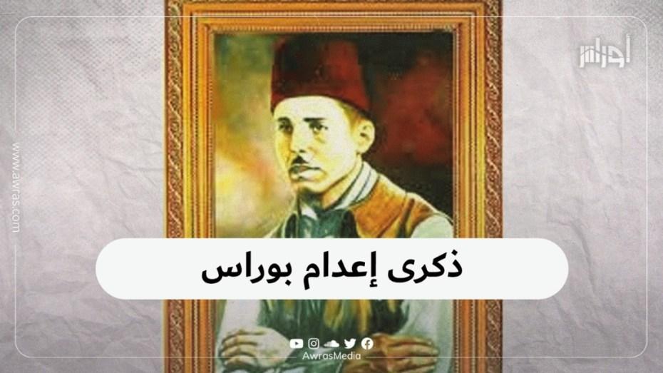 اليوم تمر علينا الذكرى 80 لإعدام محمد #بوراس مؤسس #الكشافة_الإسلامية الجزائرية.. لنتذكر معا نضال هذا الرجل وقصة إعدامه