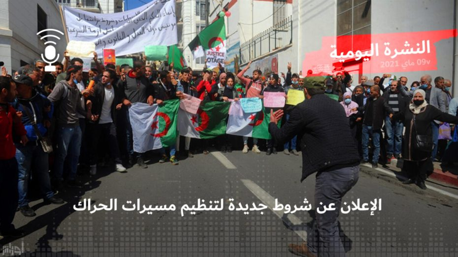 النشرة اليومية: الإعلان عن شروط جديدة لتنظيم مسيرات الحراك