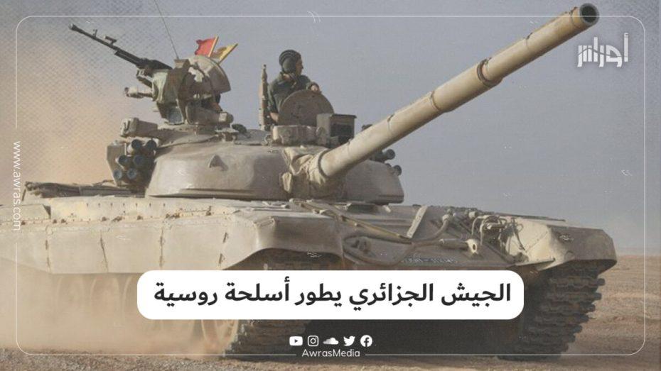 بعد اقتنائه أقوى المدرعات والمعدات الحربية، #الجيش_الجزائري يطور أسلحة روسية.. تعرف عليها في الفيديو