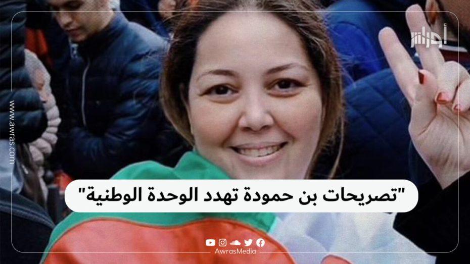 """""""تصريحات آيت حمودة تهدد الوحدة الوطنية"""""""