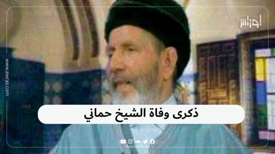 ذكرى وفاة الشيخ حماني