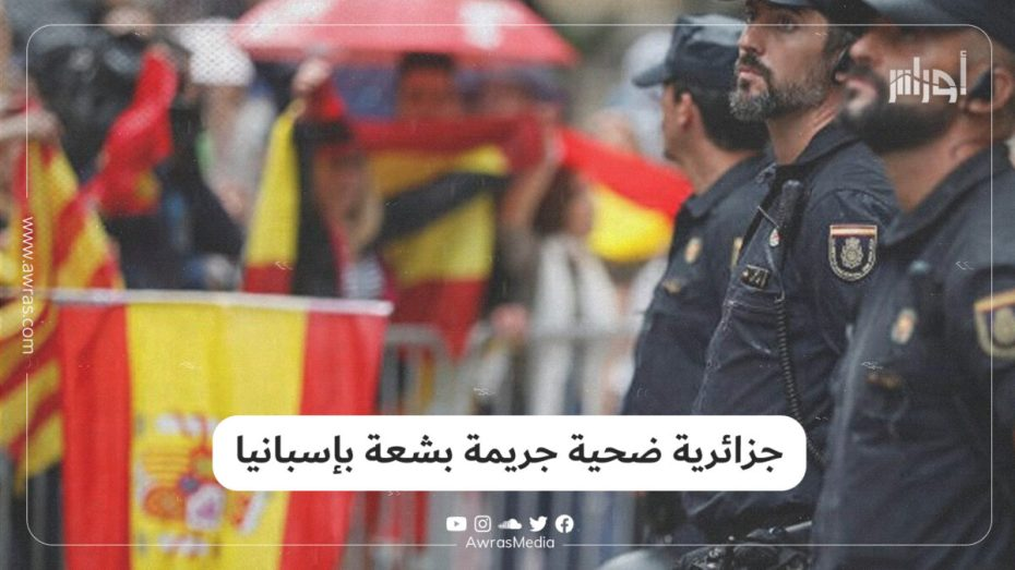 جزائرية ضحية جريمة بشعة باسبانيا